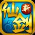 新仙剑奇侠传 V1.8.0