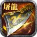 屠龙杀 九游版-icon