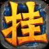 全民挂机 九游版-icon