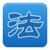中国法律知识大全-icon
