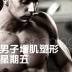 男子增肌塑形星期五-icon