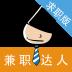 兼职达人求职版 V3.6.1