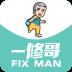 一修哥Fixman V1.0.3
