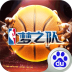 NBA夢之隊 百度版