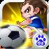 天天世界杯-足球大逆襲 百度版