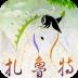 扎鲁特发布-icon