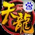 天龙八部3D 百度版 多酷版 V1.268.0.0