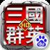 超级群英传 百度版-icon