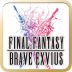 最终幻想:BRAVEExvius FINAL FANTASY BRAVE EXVIUS