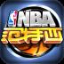 NBA范特西 360版