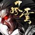 风云-icon