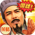 横扫千军 九游版 V14.3.0