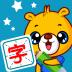 巴比学汉字-识字