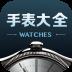 手表大全-大腕选表-icon