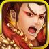 弹丸三国 九游版-icon