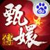 后宫甄嬛传 百度版-icon