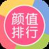 颜值排行-icon