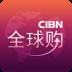 CIBN全球购-icon