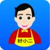 好小二(PAD版)-icon