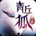 青丘狐传说 V1.2.6
