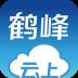 云上鹤峰-icon