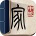 中医家-icon