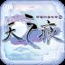轩辕剑之天之痕 V1.4.3