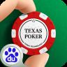 一花德州扑克 百度版 V2.1.2