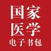 医学电子书包-icon