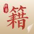中医古籍-icon