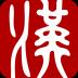 云上武汉-icon