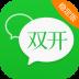 微信双开-icon