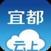 云上宜都-icon