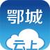 云上鄂城-icon