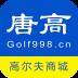 唐高商城-icon