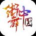 街舞中国-icon