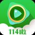 114啦影视-icon