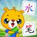 汉字笔画笔顺部首-icon