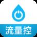流量控-icon