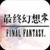 最终幻想:零式手游 360版
