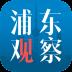 浦东观察-icon