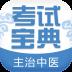 主治中医师考试宝典-icon