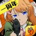 乱斗二次元 九游版 V5.5.0