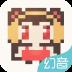 幻音音乐 V3.2.5