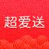 超爱送-icon