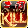 三国KILL V4.3.1