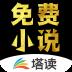 塔读小说免费版-icon
