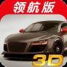 3D极品赛车 V1.3