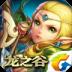 龙之谷-icon