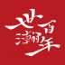 世瀚百年-icon